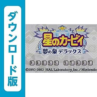 星のカービィ 夢の泉デラックス [WiiUで遊べるゲームボーイアドバンスソフト][オンラインコード]