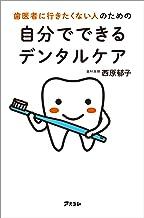 表紙: 歯医者に行きたくない人のための自分でできるデンタルケア | 西原 郁子