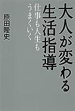 表紙: 大人が変わる生活指導 仕事も人生もうまくいく   原田 隆史
