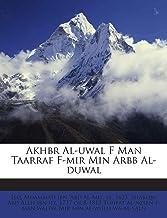 Akhbr Al-uwal F Man Taarraf F-mir Min Arbb Al-duwal (Arabic Edition)