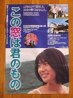 この窓は君のもの ポスター 清水優雅子 榊原英雄 上赤俊朗 監督古厩智之 '94WOWOW&ぴあ