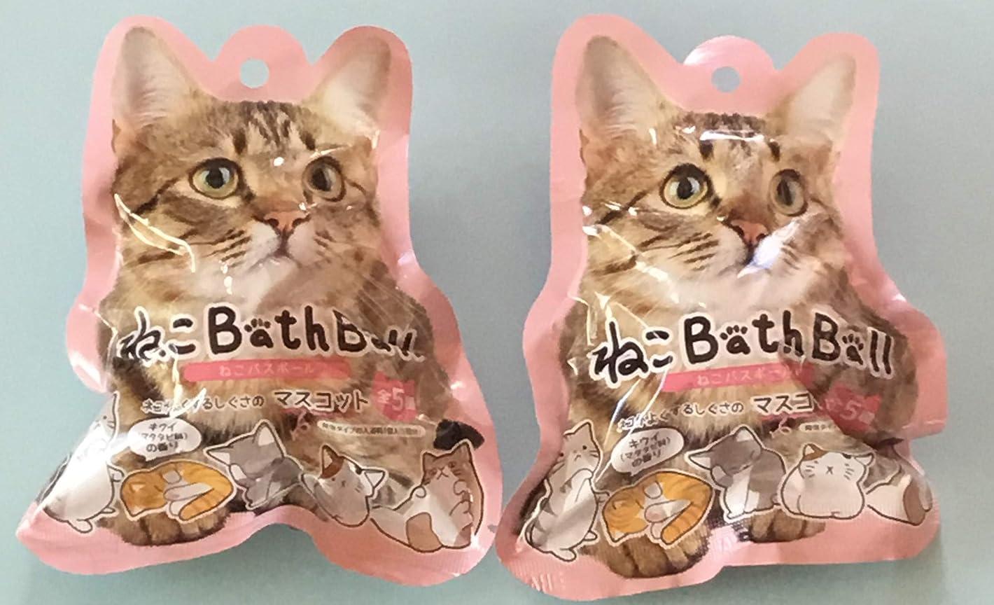ルーフ兵隊中級入浴剤 猫 ねこ ネコ フィギュア入り バスボール 2個セット キウイ 発泡タイプ