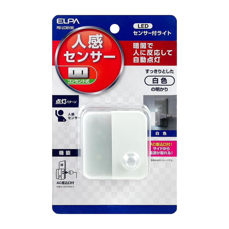 君主制不愉快にシャーロットブロンテELPA(エルパ) LEDセンサー付ライト コンセント差込タイプ(サービスコンセント付) ホワイト PM-LC301(W)