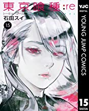 表紙: 東京喰種トーキョーグール:re 15 (ヤングジャンプコミックスDIGITAL) | 石田スイ