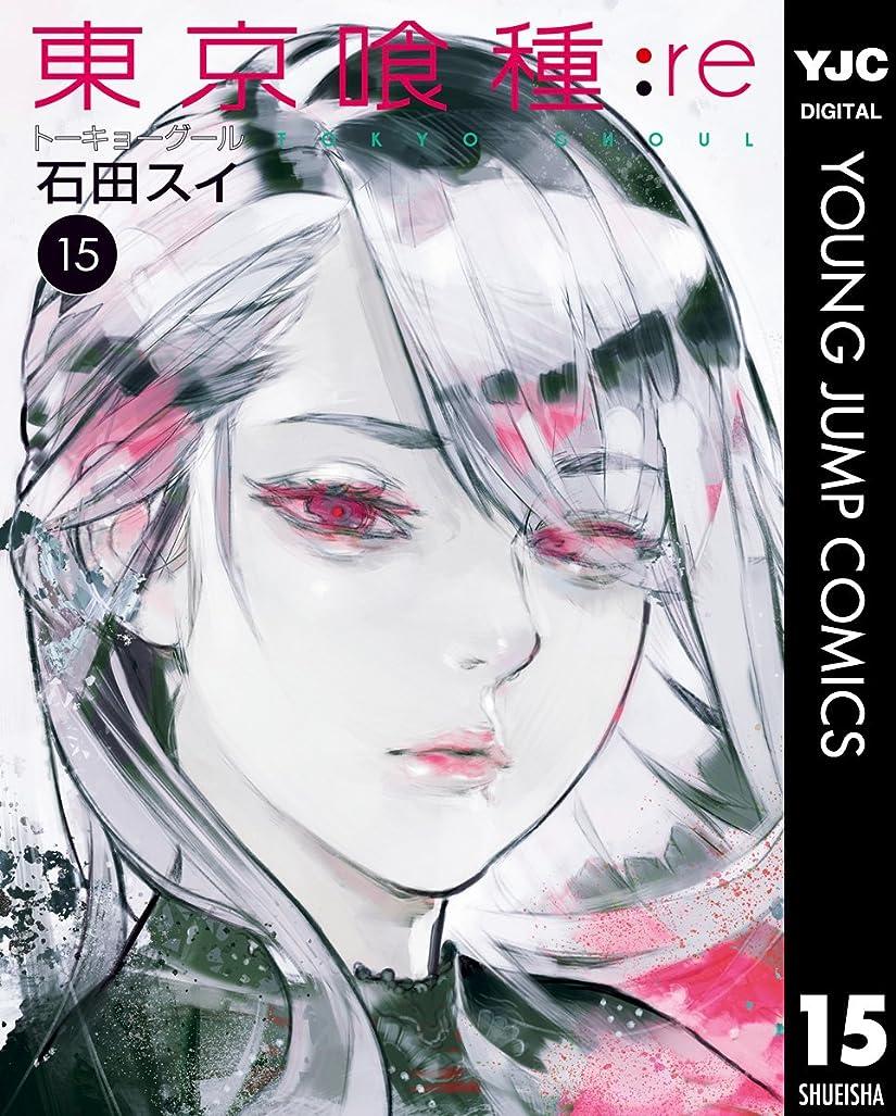 成功した排除進捗東京喰種トーキョーグール:re 15 (ヤングジャンプコミックスDIGITAL)