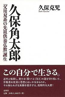 久保角太郎: 「父母双系の先祖供養仏教」誕生