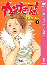 表紙: カンナさーん! 1 (クイーンズコミックスDIGITAL) | 深谷かほる