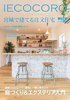 IECOCORO (イエココロ) 宮城で建てる注文住宅 21春夏