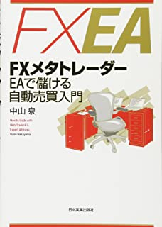 FXメタトレーダーEAで儲ける自動売買入門