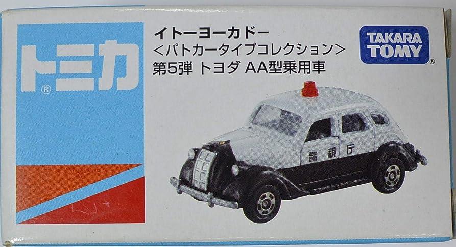 薬用扱いやすい通知するトミカ イトーヨーカドー<パトカータイプコレクション>第5弾 トヨタ AA型乗用車 箱