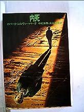 内死 (1981年) (サンリオSF文庫)
