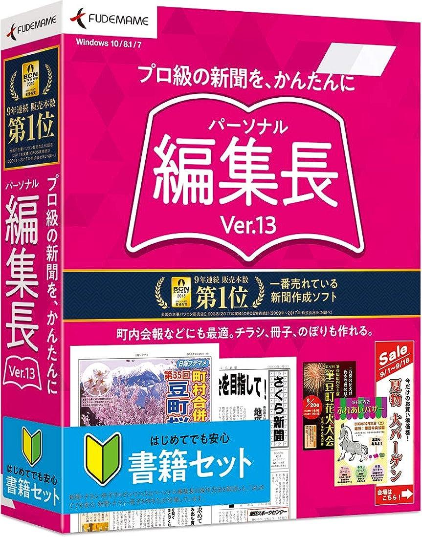 犯す資源アルファベットパーソナル編集長 Ver.13 書籍セット(最新)|Win対応