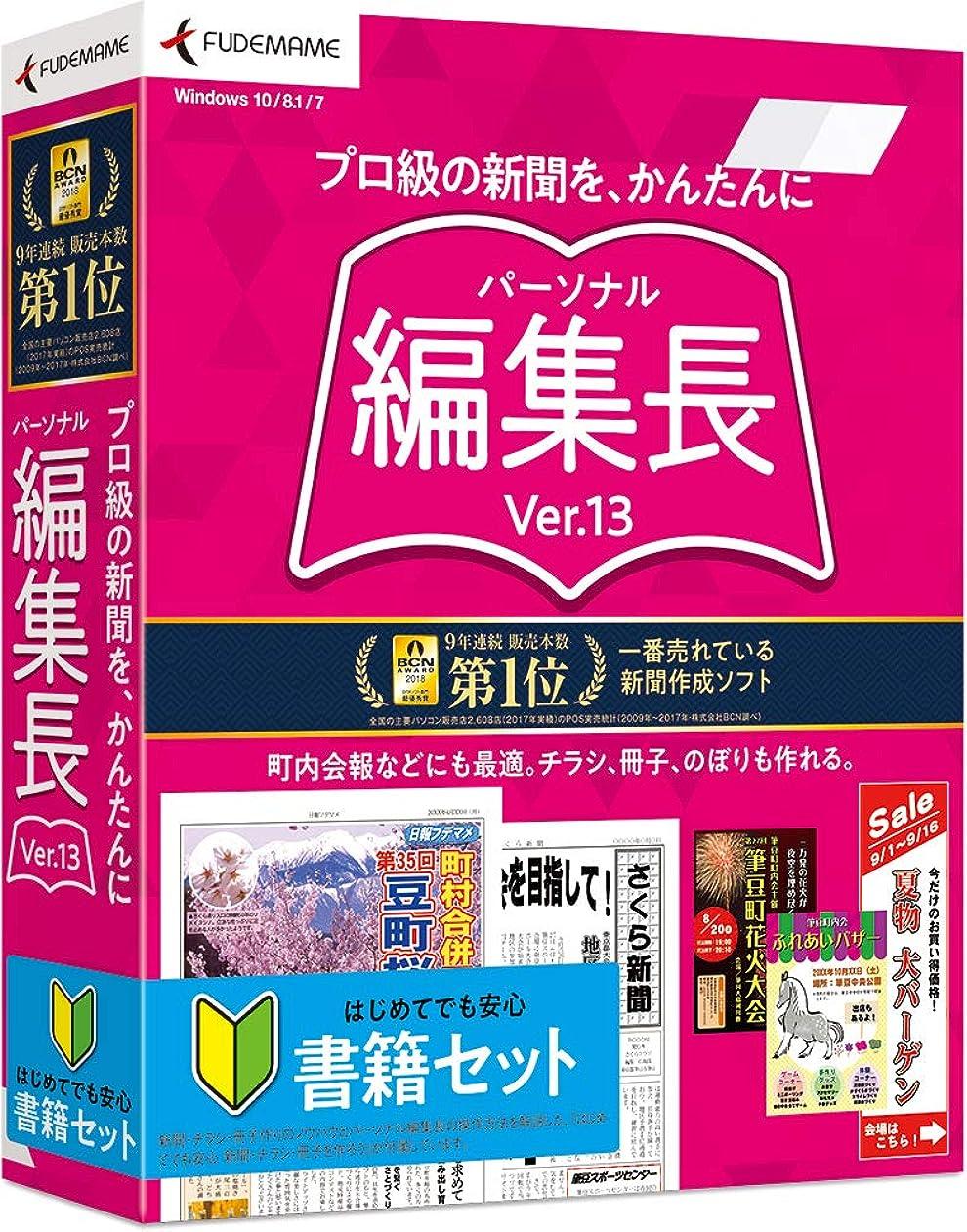 牛マサッチョ巻き取りパーソナル編集長 Ver.13 書籍セット(最新)|Win対応