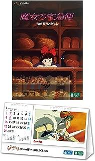 【メーカー特典あり】魔女の宅急便(ジブリがいっぱいCOLLECTIONオリジナル卓上カレンダー付) [DVD]