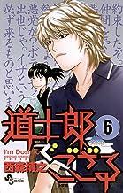 表紙: 道士郎でござる(6) (少年サンデーコミックス) | 西森博之
