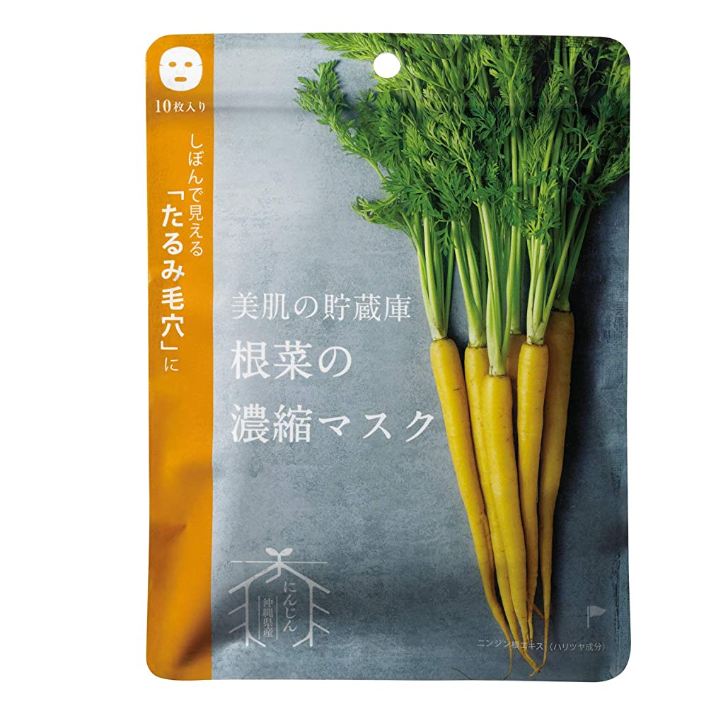 環境に優しいラウズミニ@cosme nippon 美肌の貯蔵庫 根菜の濃縮マスク 島にんじん 10枚 160ml