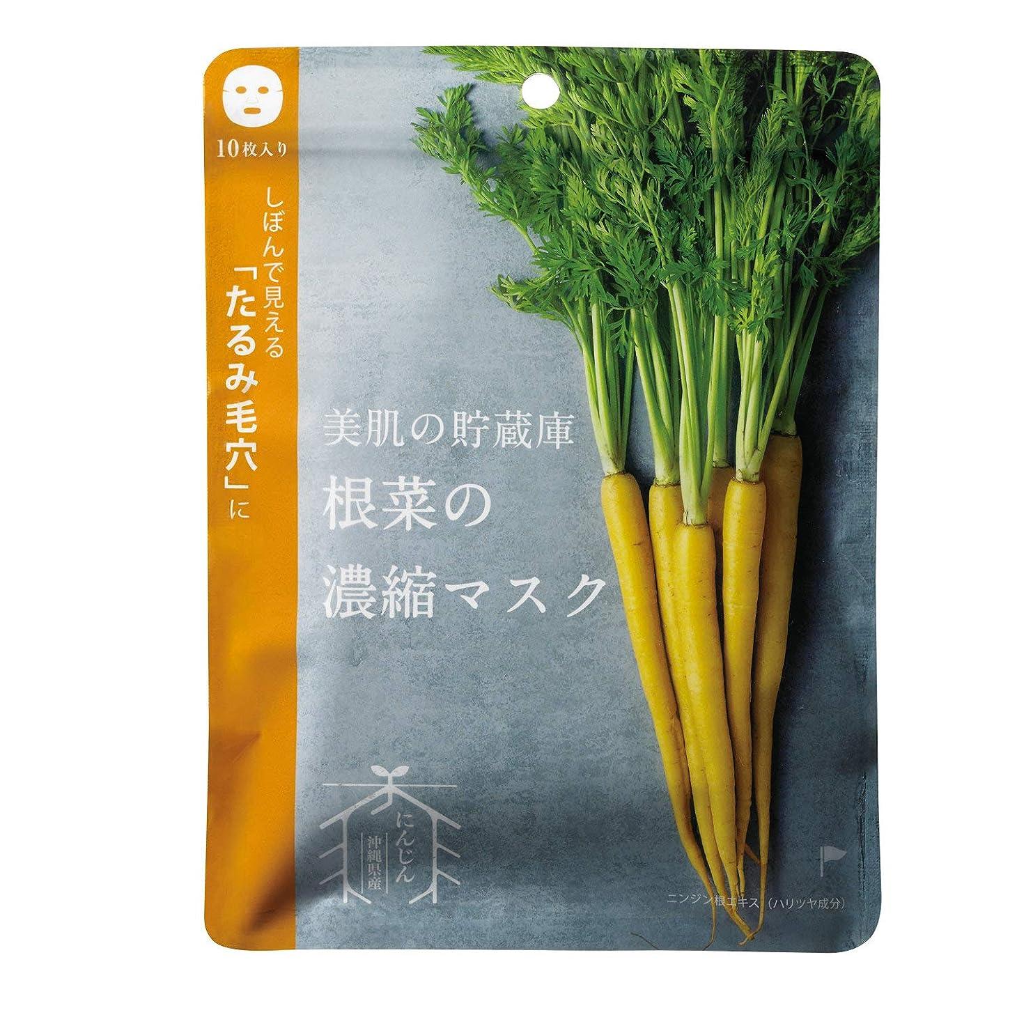 非武装化トーナメントシェア@cosme nippon 美肌の貯蔵庫 根菜の濃縮マスク 島にんじん 10枚 160ml
