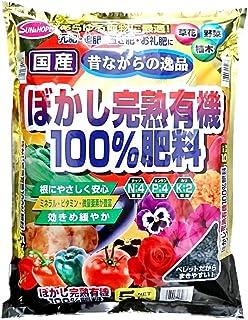 サンアンドホープ ぼかし完熟有機100%肥料 5kg