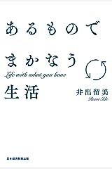 あるものでまかなう生活 (日本経済新聞出版) Kindle版