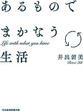 表紙: あるものでまかなう生活 (日本経済新聞出版) | 井出留美