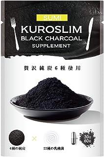 KUROSLIM 炭 ダイエットサプリ 6種の炭 22種の乳酸菌 60粒30日分