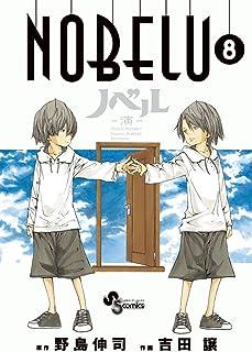 NOBELU-演-(8) (少年サンデーコミックス)