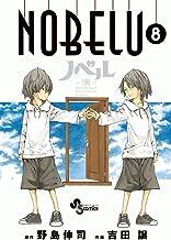 表紙: NOBELU-演-(8) (少年サンデーコミックス)   吉田譲