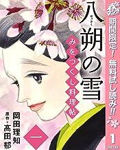 みをつくし料理帖【期間限定無料】 1 八朔の雪 (マーガレットコミックスDIGITAL)