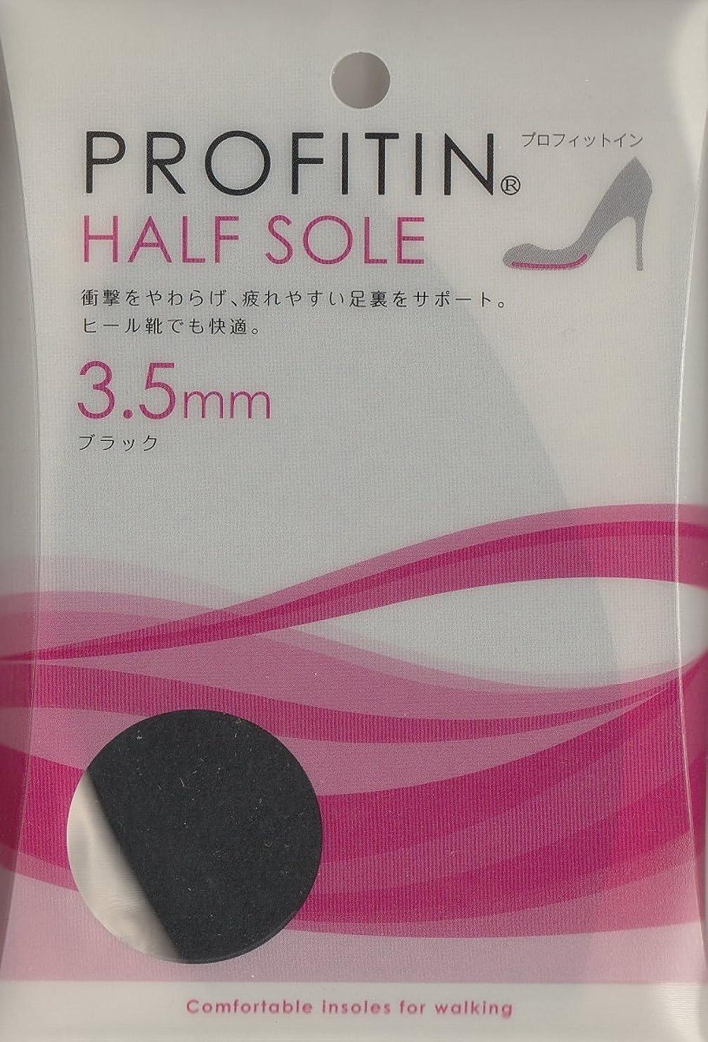 電球裁量適切な靴やブーツの細かいサイズ調整に「PROFITIN HALF SOLE」 (3.5mm, ブラック)