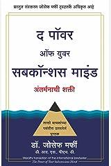 The Power of Your Subconscious Mind (Marathi) (Marathi Edition) Kindle Edition