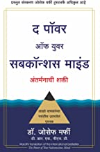 The  Power of Your Subconscious Mind (Marathi Edition)