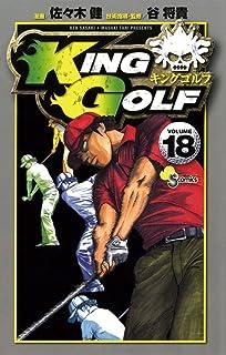 KING GOLF(18) (少年サンデーコミックス)