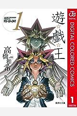 遊☆戯☆王 カラー版 1 (ジャンプコミックスDIGITAL) Kindle版