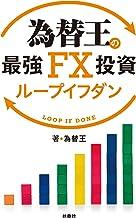 表紙: 為替王の最強FX投資 ループイフダン (SPA!BOOKS) | 為替王