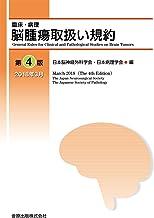 脳腫瘍取扱い規約 第4版