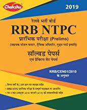 Railway Recruitment Board RRB NTPC 2019 Non Technical Popular Categories (CBT Stage 1 & 2 Exam) Practice Set And Solved Pa...