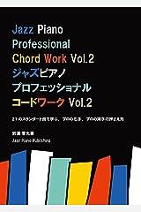 ジャズピアノ プロフェッショナル コードワーク Vol.2: Jazz Piano Professional Chord Work Vol.2 Kindle版