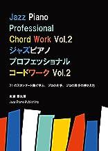 ジャズピアノ プロフェッショナル コードワーク Vol.2: Jazz Piano Professional Chord Work Vol.2