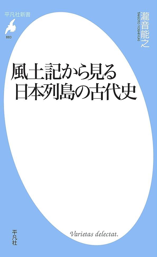 感心する身元色風土記から見る日本列島の古代史 (平凡社新書0883)