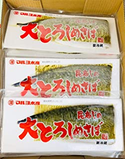 大とろ しめさば (昆布じめ)12枚入り【国産真さば使用】脂がのったしめ鯖です。【冷蔵便】