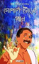 Gopal Urer Gan (গোপাল উড়ের গান)