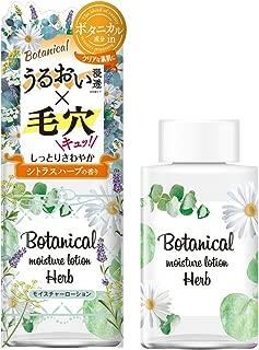 ボタニカル モイスチャーローション シトラスハーブの香り