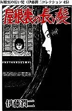 表紙: 屋根裏の長い髪(伊藤潤二コレクション 45) (朝日コミックス)   伊藤 潤二