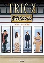 表紙: TRICK 新作スペシャル (角川文庫)   林 誠人