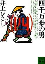 表紙: 四千万歩の男(四) (講談社文庫) | 井上ひさし