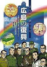 表紙: まんがで語りつぐ広島の復興 | 手塚プロダクション