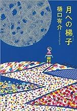 表紙: 月への梯子(はしご) (文春文庫) | 樋口 有介