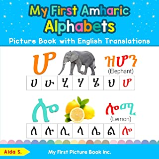 My First Amharic  Alphabets Picture Book with English Translations: Bilingual Early Learning & Easy Teaching Amharic  Books for Kids (Teach & Learn Basic Amharic  words for Children)