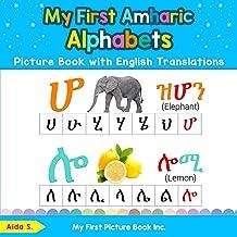 amharic language for kids