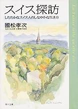 表紙: スイス探訪 したたかなスイス人のしなやかな生き方 | 國松 孝次